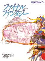 Final Fantasy MSX cover