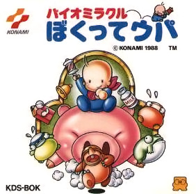 File:Bio Miracle Bokutte Upa Famicom cover.jpg