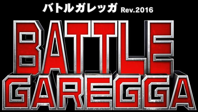 File:BattleGaregga2016.png