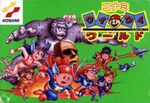 Konami Wai Wai World Famicom cover