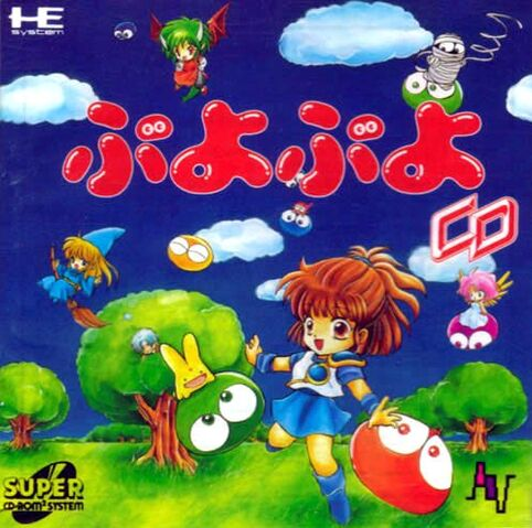 File:Puyo Puyo CD.jpg
