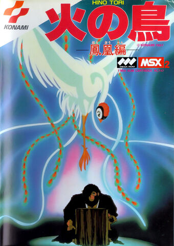 File:Hi no Tori Hououhen MSX2 cover.jpg