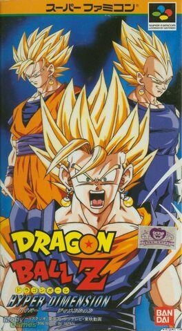 File:Dragon Ball Z - Hyper Dimension SNES.jpg