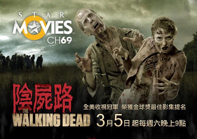 File:The-Walking-Dead-Season-1-International-Posters-the-walking-dead-23741401-760-535.jpg