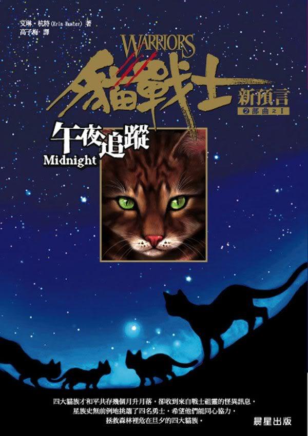 Midnight (Book)/Gallery | Warriors Wiki | Fandom powered ...