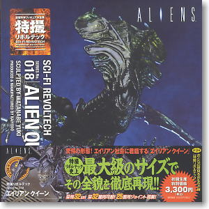 Alien Queen Kaiyodo