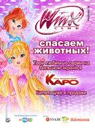"Marathons Winx Club cartoon in ""Karo"" cinemas! (2)"