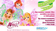 The official online store Winx Club on OZON.ru!