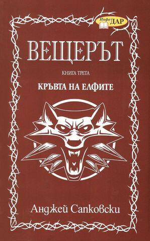 File:Veshteryt-kryvta-na-elfite-andzhej-sapkovski.jpg