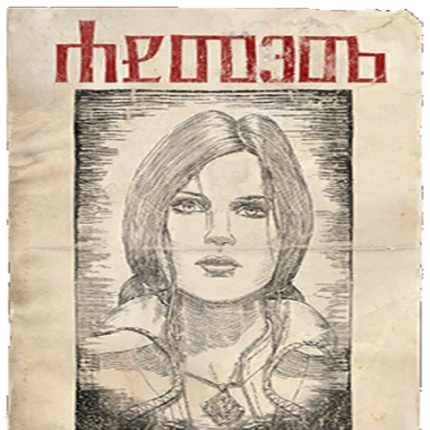 Triss' wanted poster