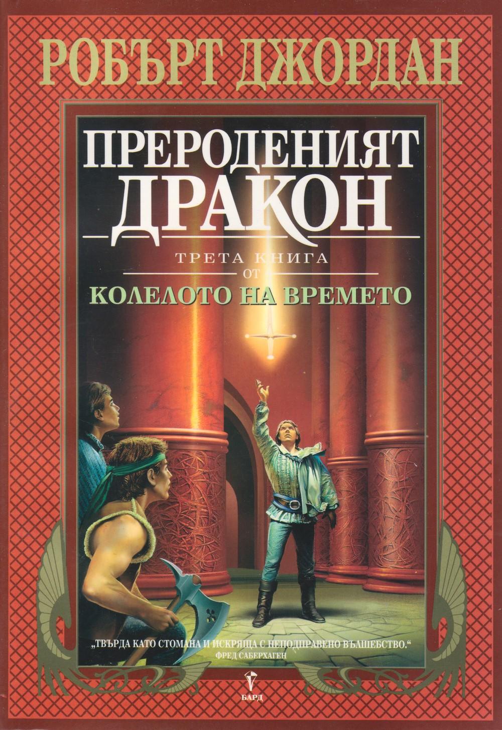 File:WoT Bulgarian3.jpg