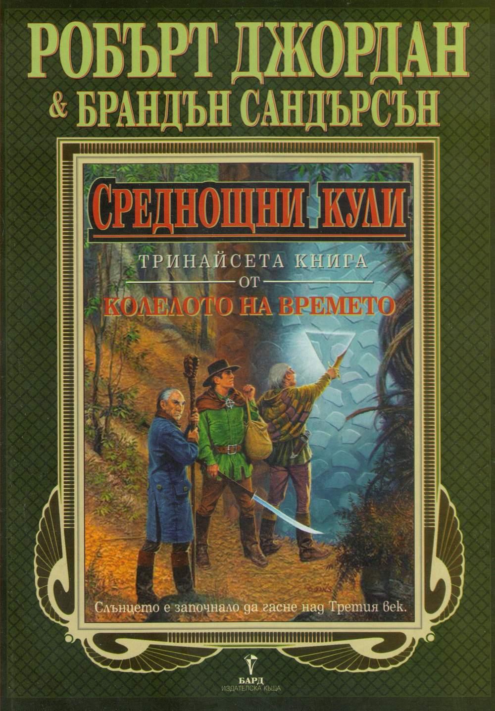 File:WoT Bulgarian13.jpg