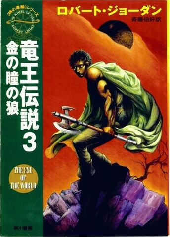 File:The Eye of the World 3 - Japanese.jpg