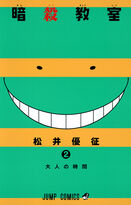 Assassination Classroom Volume 2