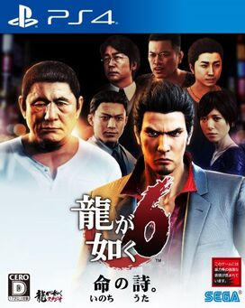 Yakuza 6 PS4 Game