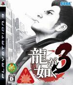Yakuza-3