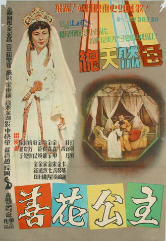 File:The Princess Seon-Hwa.jpg