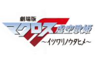MacrossFMovie Banner