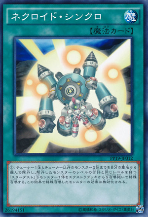 NecroidSynchro-PP19-JP-C
