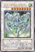 StardustDragon-JP-Anime-5D