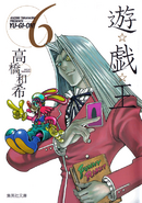 YugiohBunkoban-VOL06-JP