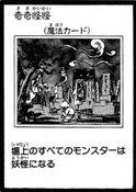 Phantasmagoria-JP-Manga-GX