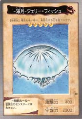 JellyfishBAN1-JP-C