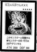 UrubonustheAvatarofMalice-JP-Manga-GX