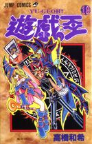 YugiohOriginalManga-VOL19-JP