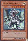 CyberDinosaur-PP04-KR-UR-1E