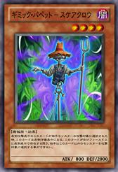 GimmickPuppetScarecrow-JP-Anime-ZX