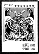 SummonedSkull-JP-Manga-DM-Demon