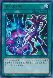 DarkMagicAttack-15AY-JP-UR