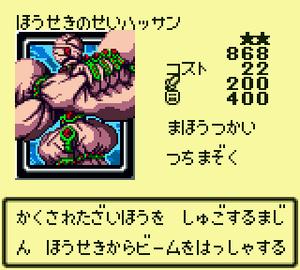 SpiritoftheGemsHassan-DM4-JP-VG