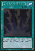 LightningVortex-GDB1-JP-GUR