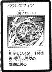 PowerlessSphere-JP-Manga-GX