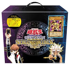 Structure Deck Deluxe Set Volume 2 Yu Gi Oh Fandom