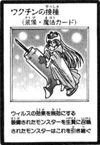 Vaccination-JP-Manga-R
