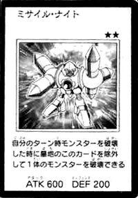 MissileKnight-JP-Manga-5D
