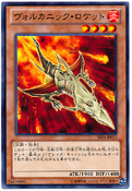 VolcanicRocket-SD24-JP-C