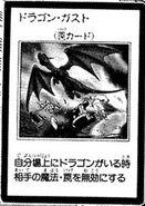 DragonGust-JP-Manga-GX