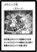 MechanicsSoul-JP-Manga-GX