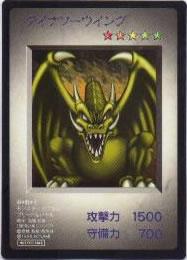 DinosaurWing-G1-JP-HFR