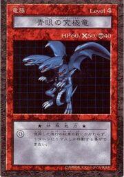 Blue-EyesUltimateDragonB4-DDM-JP