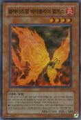 BlazewingButterfly-ESP3-KR-SR-UE