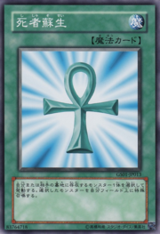 MonsterReborn-GS01-JP-C