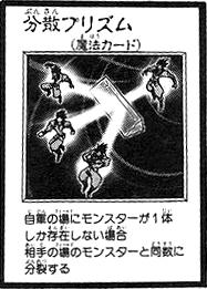 RefractingPrism-JP-Manga-R
