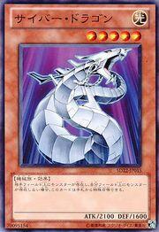 CyberDragon-SD22-JP-C