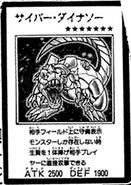 CyberDinosaur-JP-Manga-GX