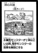TheIceBoundGod-JP-Manga-GX